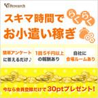 【アイリサーチ】アンケートモニター募集