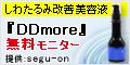DDmore美容液【無料モニター】