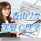 香山リカ深層心理学