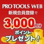 PROTOOLS WEB