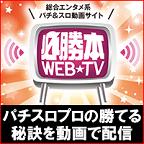 必勝本TV