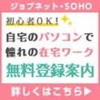 在宅ワーク【ジョブネット・SOHO】無料会員登録