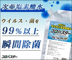 ウイルス・菌を99%瞬間除菌!【コロバスター(3個セット)】