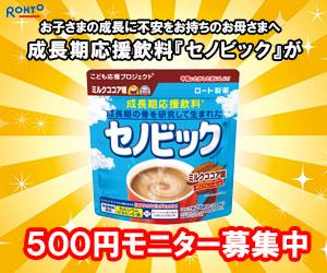 セノビック(500円モニター)