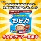 セノビック/500円モニター