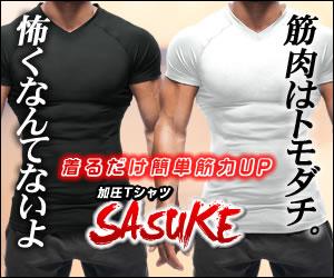 【実質41%OFF】加圧TシャツSASUKE(2980円)