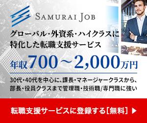 グローバル・外資系・ハイクラスの転職支援サービス Samurai Job