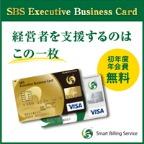 【初年度年会費無料】SBS Executive Business Card ゴールド