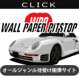 Wall Paper PitStop(月額1000円コース)