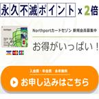 Northportカード