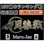 オンライン麻雀【Maru-Jan】
