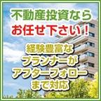 スマイルエージェント【不動産投資面談】