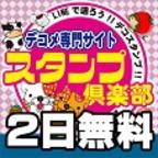 スタンプ倶楽部(お試し無料3日目以降500円(税抜)コース)
