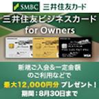 あらゆるビジネスシーンをサポート【三井住友ビジネスカード for Owners】