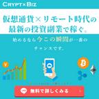 crypt biz(LINE友達追加)