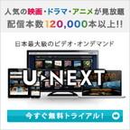 ★12月18日11:59 まで!★31チケットプレゼント【無料トライアル】U-NEXT