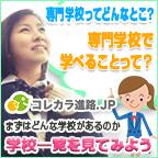 【資料請求】バンタンゲームアカデミー