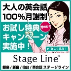 大人のための英会話スクール【ステージライン】