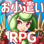 RPG×お小遣い!本格的なRPGを楽しみながら、お小遣いを稼ごう!(Coin RPG)