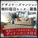 新規無料宿泊キャンペーン応募プログラム