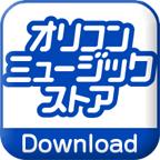 オリコンミュージックストア(1,000円コース)