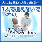 ネットドクターズ(月額300円コース)