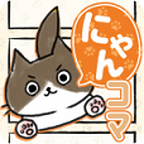 ねこまみれ!にゃんコマ漫画(お試し無料15日目以降500円(税抜)コース)