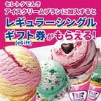 【セレクトでんき】アイスクリームプラン申込