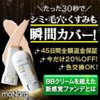 【maNara】BBリキッドバー
