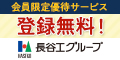 長谷工グループ[ブランシエラクラブ]【無料会員登録】