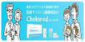【コロナウイルス抗体チェックツール】チェクメド