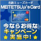 名鉄 μ's カード