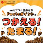 auカブコム証券【口座開設】