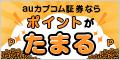 auカブコム証券【初回取引】