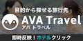AVA Travel【ホテル予約をクリック】