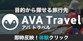 AVA Travel【ホテル予約サイトに遷移】