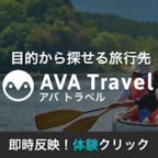 AVA Travel