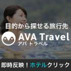 AVA Travel(ホテル予約をクリック)
