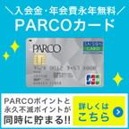 【発行】PARCOカード