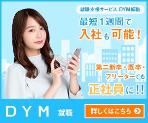 DYM就職_既卒向け