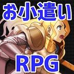 お小遣い稼げるRPG