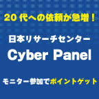 CyberPanel アンケートモニター募集(初回アンケート回答成果)(年齢指定あり)