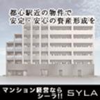 【株式会社SYLA(シーラ)】新規面談完了プログラム