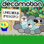 decomotion