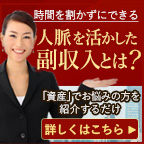 トラスティ—パートナーズClub【不動産投資ご紹介キャンペーン】
