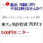 ブロリコ_500円モニター