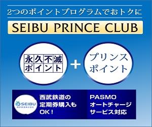 【3日で承認!】SEIBU PRINCE CLUBカード