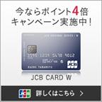 JCB CARD ワイド