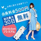 【初月最大30日無料】skyticketプレミアム