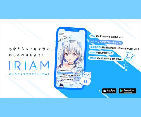 IRIAM